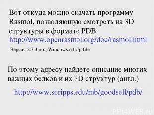 Вот откуда можно скачать программу Rasmol, позволяющую смотреть на 3D структуры