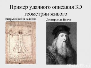 Пример удачного описания 3D геометрии живого Витрувианский человек Леонардо да В
