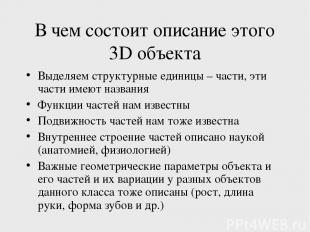 В чем состоит описание этого 3D объекта Выделяем структурные единицы – части, эт