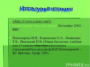 , Panda cloning 'faces last hurdle' November 2002 - BBC Пономарева И.Н., Корнило