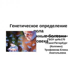 Генетическое определение пола Наследственные болезни человека Учитель биологии Г