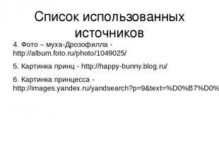 Список использованных источников 4. Фото – муха-Дрозофилла - http://album.foto.r