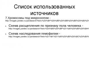 Список использованных источников 7.Хромосомы под микроскопом -http://images.yand