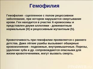 Гемофилия - сцепленное с полом рецессивное заболевание, при котором нарушается с