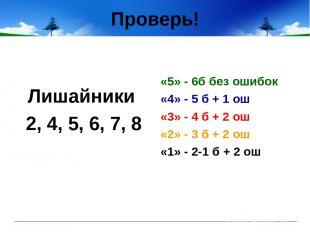 Проверь! Лишайники 2, 4, 5, 6, 7, 8 «5» - 6б без ошибок «4» - 5 б + 1 ош «3» - 4