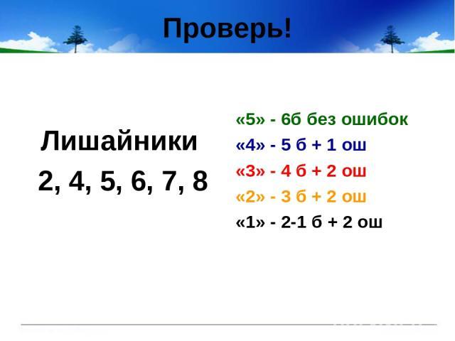 Проверь! Лишайники 2, 4, 5, 6, 7, 8 «5» - 6б без ошибок «4» - 5 б + 1 ош «3» - 4 б + 2 ош «2» - 3 б + 2 ош «1» - 2-1 б + 2 ош