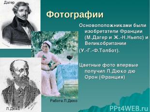 Фотографии Основоположниками были изобретатели Франции (М.Дагер и Ж.-Н.Ньепс) и