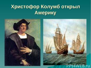 Христофор Колумб открыл Америку