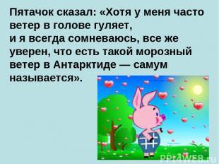 Пятачок сказал: «Хотя у меня часто ветер в голове гуляет, и я всегда сомневаюсь,