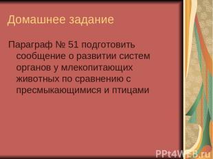 Домашнее задание Параграф № 51 подготовить сообщение о развитии систем органов у
