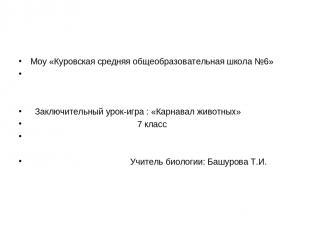 Моу «Куровская средняя общеобразовательная школа №6» Заключительный урок-игра :