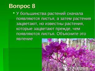 Вопрос 8 У большинства растений сначала появляются листья, а затем растения зацв