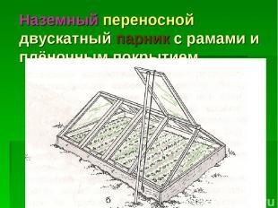 Наземный переносной двускатный парник с рамами и плёночным покрытием