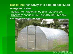 Весенние: используют с ранней весны до поздней осени. Покрытие –стеклянное или п