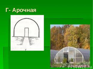 Г- Арочная
