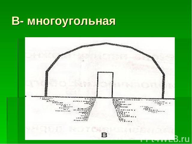 В- многоугольная