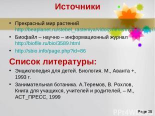 Источники Прекрасный мир растений http://beaplanet.ru/stebel_rasteniya/vidoizmen
