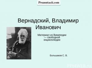 Вернадский, Владимир Иванович Материал из Википедии — свободной энциклопедии Бол