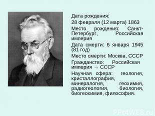 Дата рождения: 28 февраля (12 марта) 1863 Место рождения: Санкт-Петербург, Росси