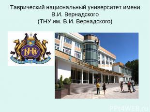 Таврический национальный университет имени В.И. Вернадского (ТНУ им. В.И. Вернад