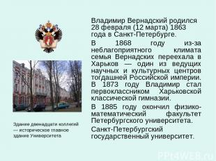 Владимир Вернадский родился 28 февраля (12 марта) 1863 года в Санкт-Петербурге.
