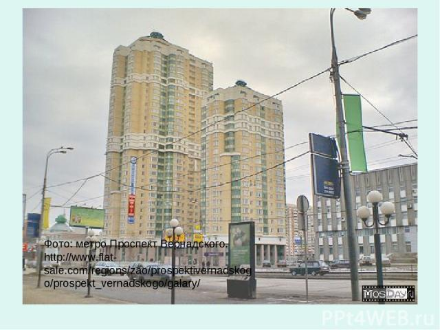 Фото: метро Проспект Вернадского. http://www.flat-sale.com/regions/zao/prospektivernadskogo/prospekt_vernadskogo/galary/