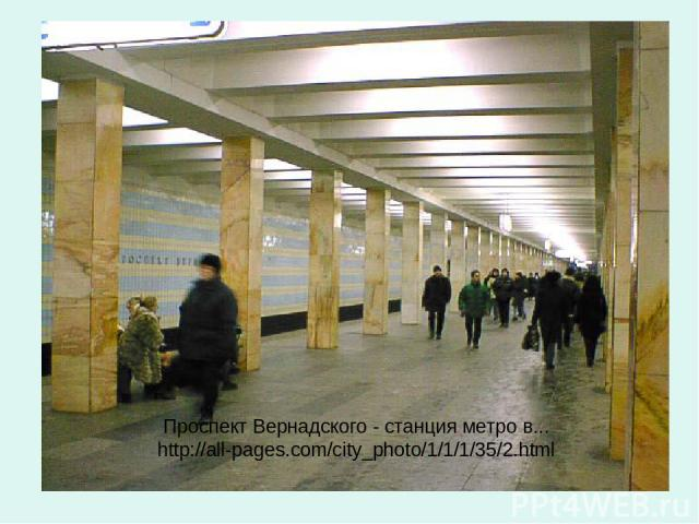 Проспект Вернадского - станция метро в... http://all-pages.com/city_photo/1/1/1/35/2.html