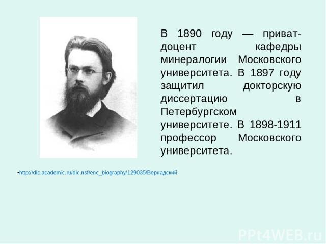 В 1890 году — приват-доцент кафедры минералогии Московского университета. В 1897 году защитил докторскую диссертацию в Петербургском университете. В 1898-1911 профессор Московского университета. http://dic.academic.ru/dic.nsf/enc_biography/129035/Ве…