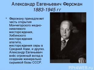 Александр Евгеньевич Ферсман 1883-1945 гг Ферсману принадлежит честь открытия Мо