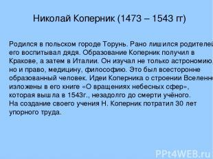 Николай Коперник (1473 – 1543 гг) Родился в польском городе Торунь. Рано лишился