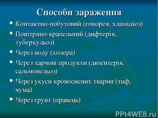 Способи зараження Контактно-побутовий (гонорея, хламідіоз) Повітряно-крапельний