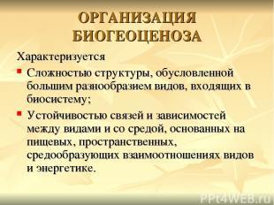 ОРГАНИЗАЦИЯ БИОГЕОЦЕНОЗА Характеризуется Сложностью структуры, обусловленной бол