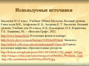 Используемые источники Биология.10-11 класс. Учебник. Общая биология. Базовый ур