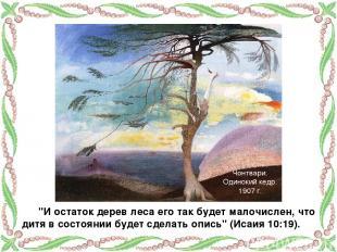 """""""И остаток дерев леса его так будет малочислен, что дитя в состоянии будет сдела"""