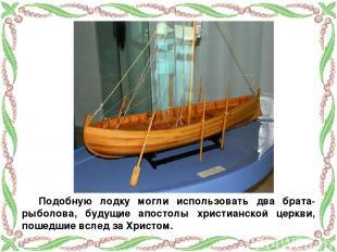 Подобную лодку могли использовать два брата-рыболова, будущие апостолы христианс