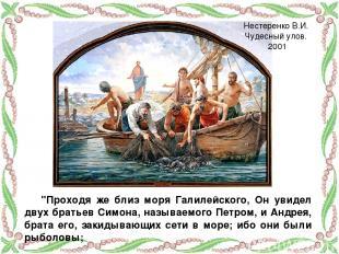 """""""Проходя же близ моря Галилейского, Он увидел двух братьев Симона, называемого П"""