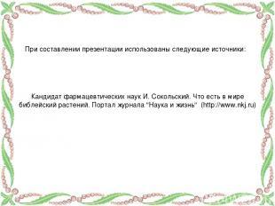 Кандидат фармацевтических наук И. Сокольский. Что есть в мире библейский растени
