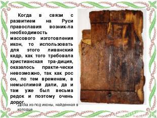 Когда в связи с развитием на Руси православия возник-ла необходимость массового