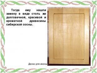 Тогда ему нашли замену в виде столь же долговечной, красивой и ароматной древеси