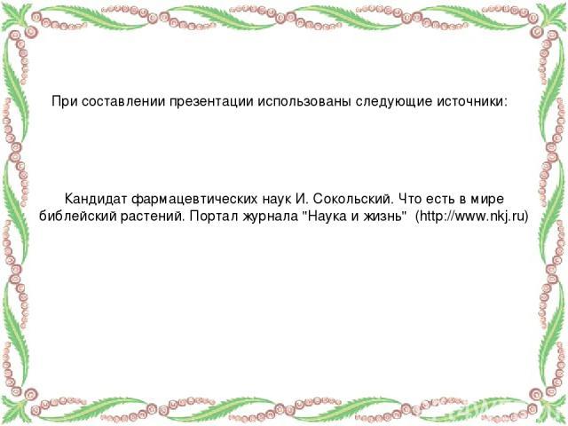 Кандидат фармацевтических наук И. Сокольский. Что есть в мире библейский растений. Портал журнала