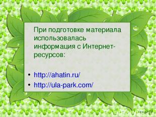 При подготовке материала использовалась информация с Интернет-ресурсов: http://a