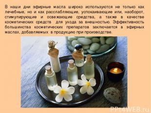 В наши дни эфирные масла широко используются не только как лечебные, но и как ра