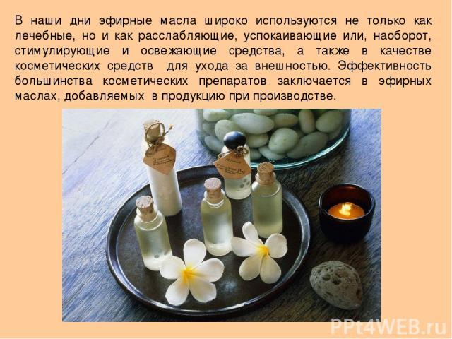 В наши дни эфирные масла широко используются не только как лечебные, но и как расслабляющие, успокаивающие или, наоборот, стимулирующие и освежающие средства, а также в качестве косметических средств для ухода за внешностью. Эффективность большинств…
