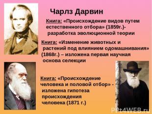 Чарлз Дарвин Книга: «Происхождение видов путем естественного отбора» (1859г.)- р