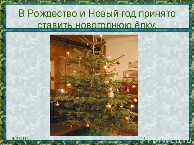 ВРождество и Новый год принято ставить новогоднюю ёлку.