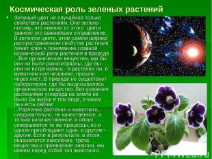 Космическая роль зеленых растений Зеленый цвет не случайное только свойствен рас