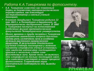 Работа К.А.Тимирязева по фотосинтезу. К.А. Тимирязев известен как пламенный боре