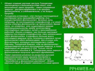 Однако главная научная заслуга Тимирязева заключается в доказательстве того, что