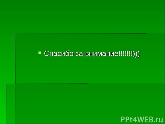 Спасибо за внимание!!!!!!!)))
