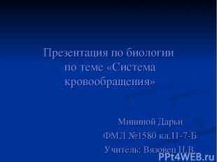 Презентация по биологии по теме «Система кровообращения» Мининой Дарьи ФМЛ №1580